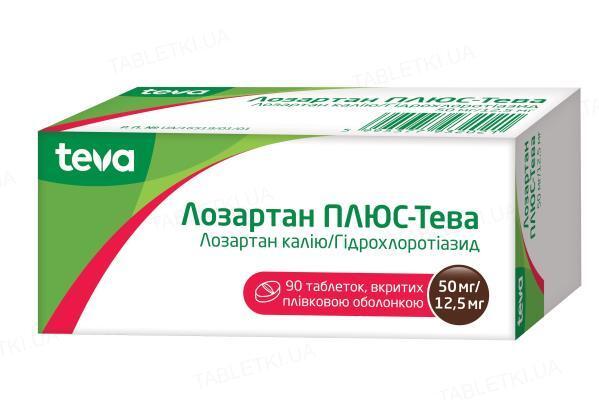 Лозартан плюс-Тева таблетки, п/плен. обол. по 50 мг/12.5 мг №90 (10х9)