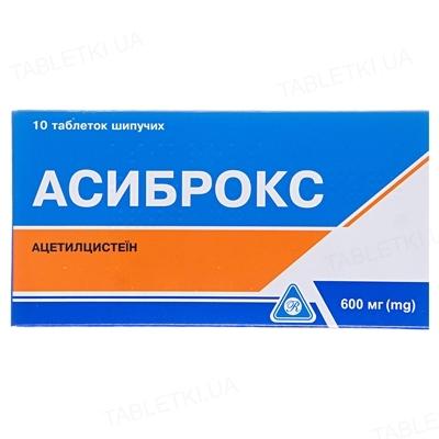 Асиброкс таблетки шип. по 600 мг №10 (2х5) в стрип.