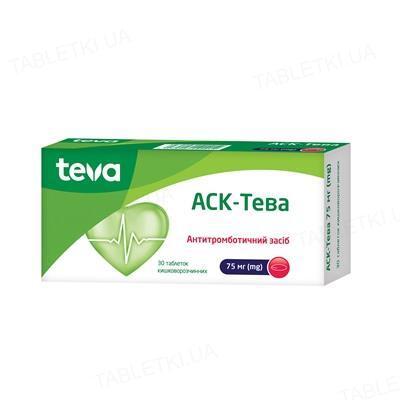 АСК-Тева таблетки киш./розч. по 75 мг №30 (10х3)
