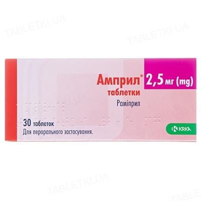 Амприл таблетки по 2.5 мг №30 (10х3)