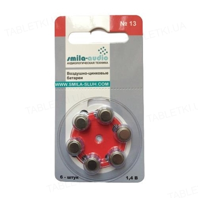 Батарейка Smila-Audio А-13 для слухового аппарата