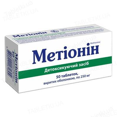 Метионин таблетки, п/о по 0.25 г №50 (10х5)