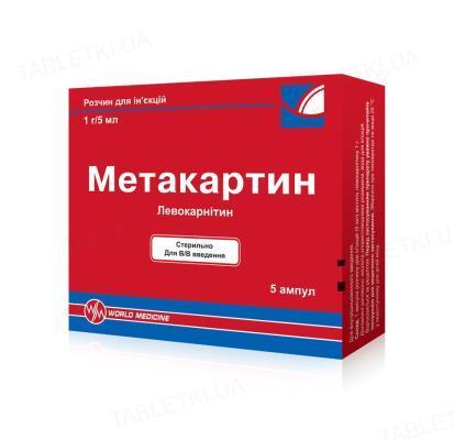 Метакартин раствор д/ин. 1 г/5 мл по 5 мл №5 в амп.