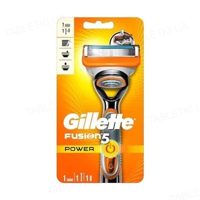 Бритва Gillette Fusion5 Power с 1 сменным картриджем