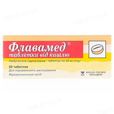 Флавамед от кашля таблетки по 30 мг №50 (10х5)