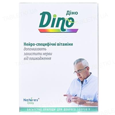 Діно капсули по 325 мг №30