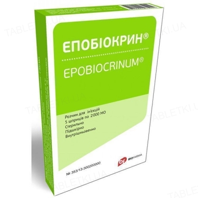 Эпобиокрин раствор д/ин. по 2000 МЕ №5 в амп.