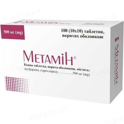 Метамин таблетки, п/о по 500 мг №100 (10х10)