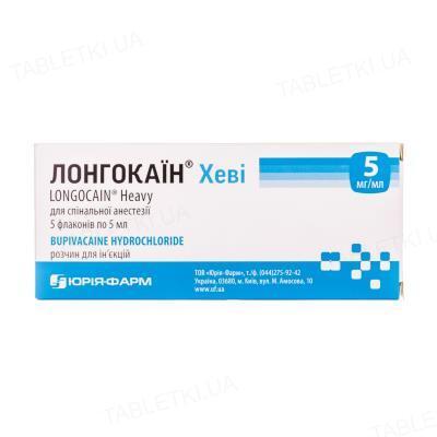 Лонгокаин хеви раствор д/ин. 5 мг/мл по 5 мл №5 во флак. в пач.
