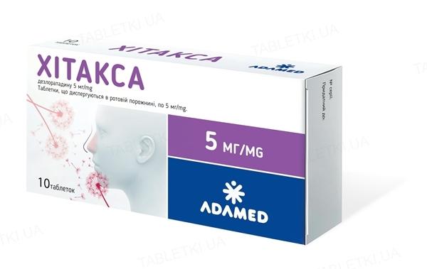 Хитакса таблетки, дисперг. в рот. полос. по 5 мг №10
