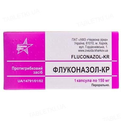Флуконазол-КР капсулы по 150 мг №1