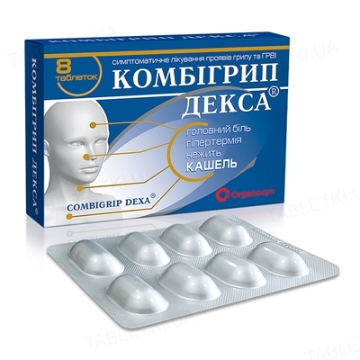 Комбигрипп декса таблетки №8