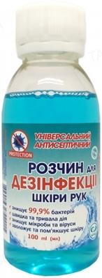 Раствор для дезинфекции кожи рук Вертекс универсальный по 100 мл во флак.