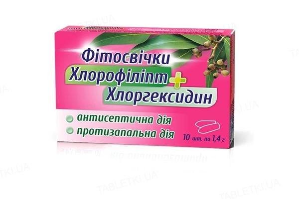 Фитосвечи с хлорофиллиптом и хлоргексидином Вертекс суппозитории по 1,4 г №10