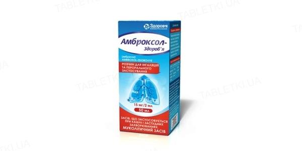 Амброксол-Здоровье раствор д/инг. и перор. прим. 15 мг/2 мл по 50 мл во флак.