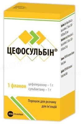 Цефосульбин порошок для р-ра д/ин. по 1 г/1 г №1 во флак.