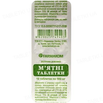 М'ятні таблетки по 500 мг №10 в бліс.