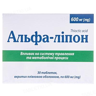 Альфа-липон таблетки, п/плен. обол. по 600 мг №30 (10х3)