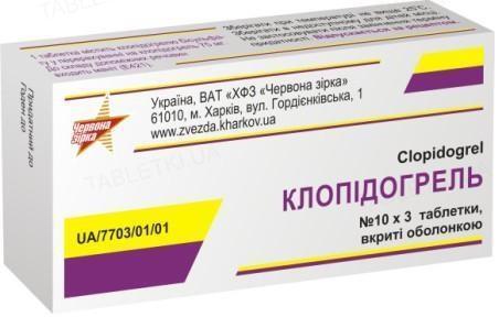 Клопидогрель таблетки, п/о по 75 мг №30 (10х3)