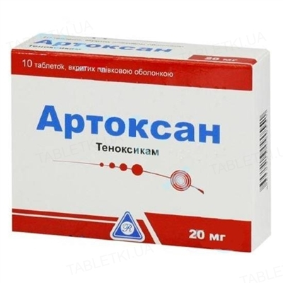 Артоксан таблетки, п/плен. обол. по 20 мг №10 (10х1)