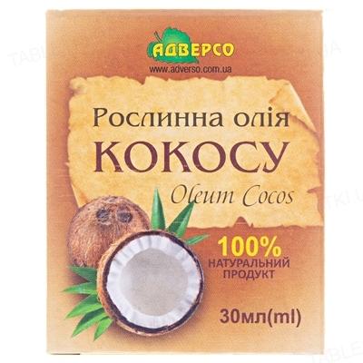 Растительное масло Адверсо кокосовое, 30 мл