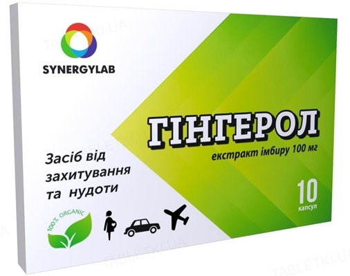Гингерол капсулы по 100 мг №10