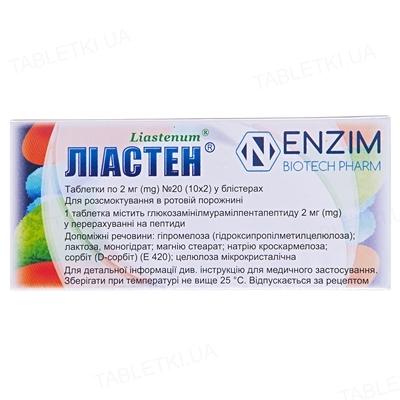Лиастен таблетки по 2 мг №20 (10х2)
