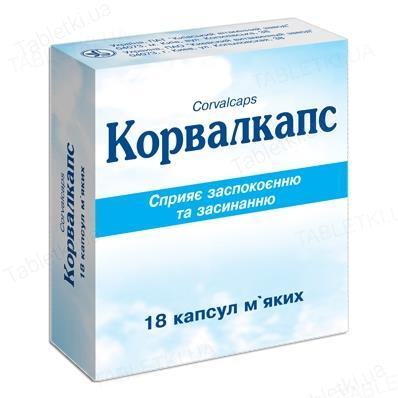 Корвалкапс капсулы мягк. №18 (9х2)