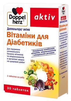 Доппельгерц актив Вітаміни для діабетиків таблетки №30 (10х3)