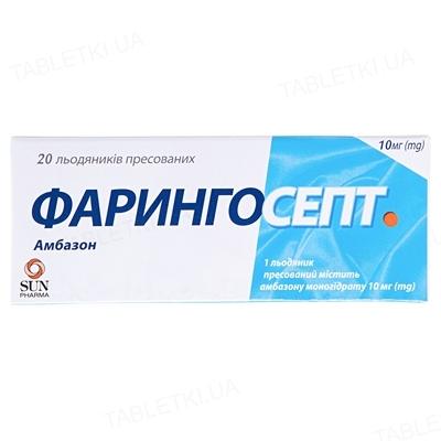 Фарингосепт льодяники прес. по 10 мг №20 (10х2)