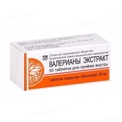 Валеріани екстракт таблетки, п / о по 0.02 г №50 (10х5) у бліст.