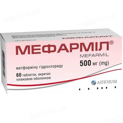 Мефармил таблетки, п/плен. обол. по 500 мг №60 (10х6)