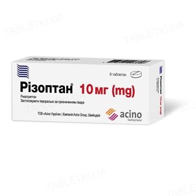 Ризоптан таблетки по 10 мг №9 (3х3)