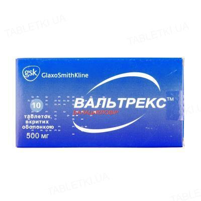 Вальтрекс таблетки, п/о по 500 мг №10