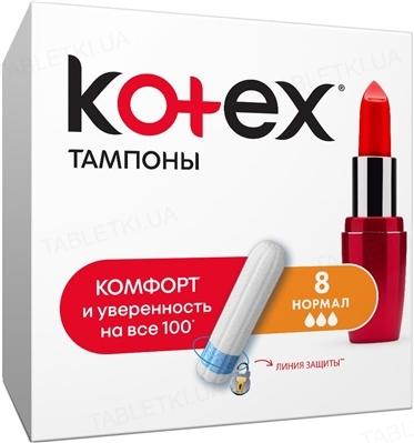 Тампоны гигиенические Kotex Normal, 8 штук