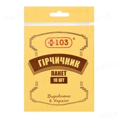 Гірчичник-пакет +103 ароматизований, 10 штук