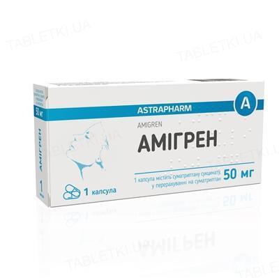 Амигрен капсулы по 50 мг №1