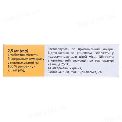 Бісопрол таблетки по 2.5 мг №50 (10х5)