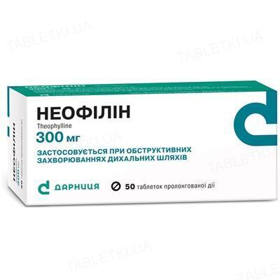 Неофиллин таблетки прол./д. по 300 мг №50 (10х5)