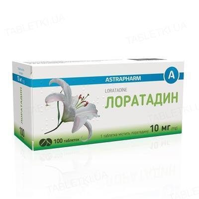 Лоратадин таблетки по 10 мг №100 (10х10)