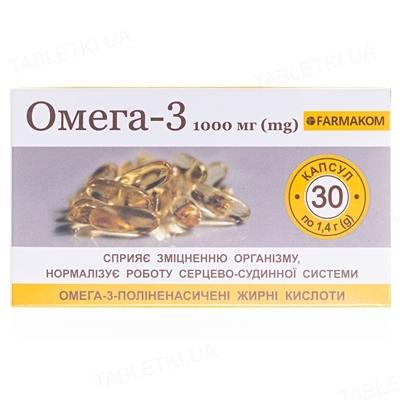 Омега-3 Фармаком капсулы по 1000 мг №30
