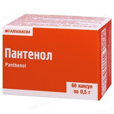 Пантенол капсули по 0,5 г №60
