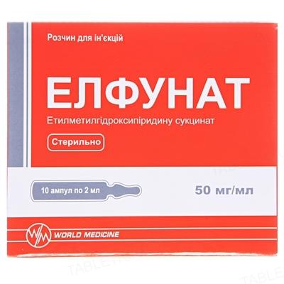 Элфунат раствор д/ин. 50 мг/мл по 2 мл №10 в амп.