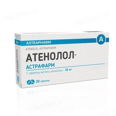 Атенолол-Астрафарм таблетки по 50 мг №20 (10х2)