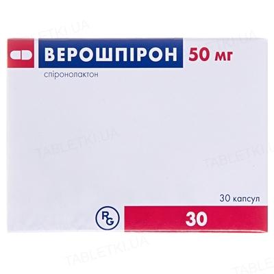 Верошпирон капсулы по 50 мг №30 (10х3)