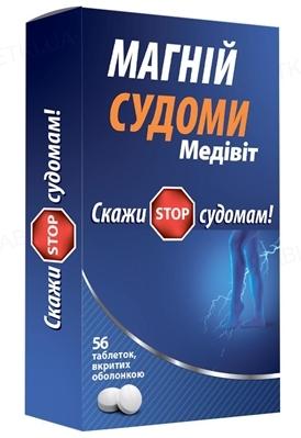 Магній Судоми Медівіт таблетки №56