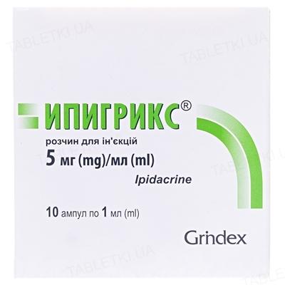 Ипигрикс раствор д/ин. 5 мг/мл по 1 мл №10 (5х2) в амп.