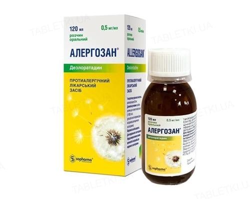 Алергозан раствор ор. 0.5 мг/мл по 120 мл в бутыл.