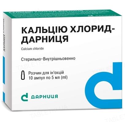 Кальция хлорид-Дарница раствор д/ин. 100 мг/мл по 5 мл №10 в амп.
