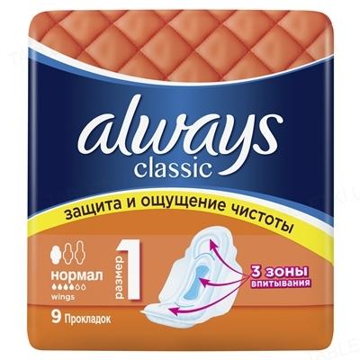 Прокладки гигиенические Always Classic Normal, 4 капли, 9 штук